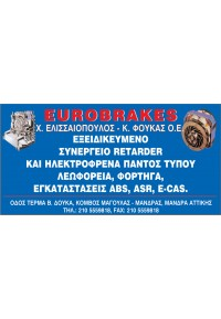 EUROBRAKES ΕΛΙΣΣΑΙΟΠΟΥΛΟΣ - ΦΟΥΚΑΣ