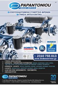 Παπαντωνίου Schmitz Cargobull wabco bpw