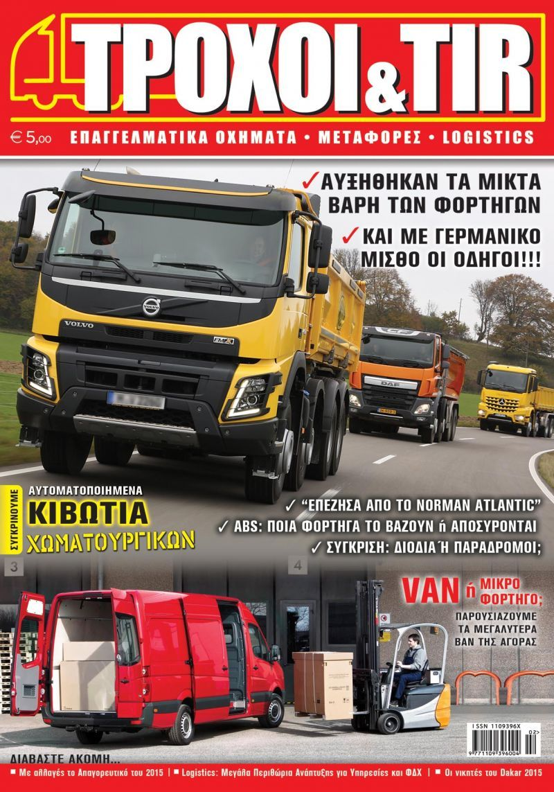 Troxoi & tir issue 322 february 2015