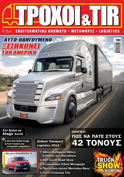 Troxoi & tir issue 326 june 2015