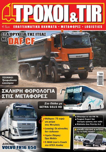 Troxoi & tir issue 327 july 2015