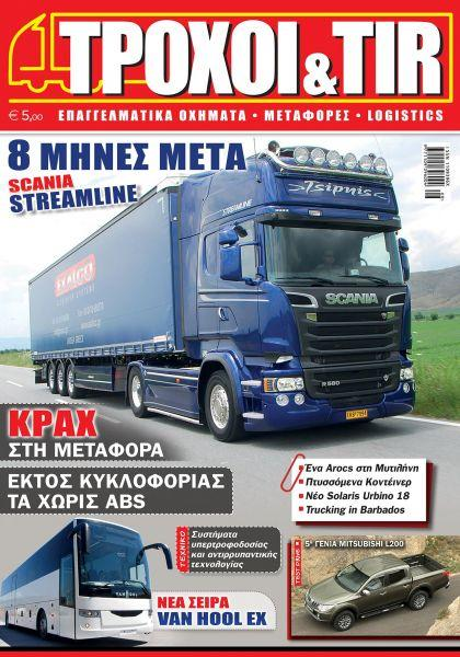 Troxoi & tir issue 328 august 2015