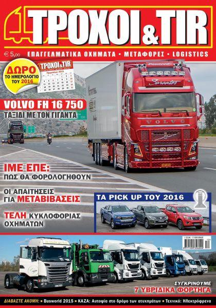 Troxoi & tir issue 332 december 2015