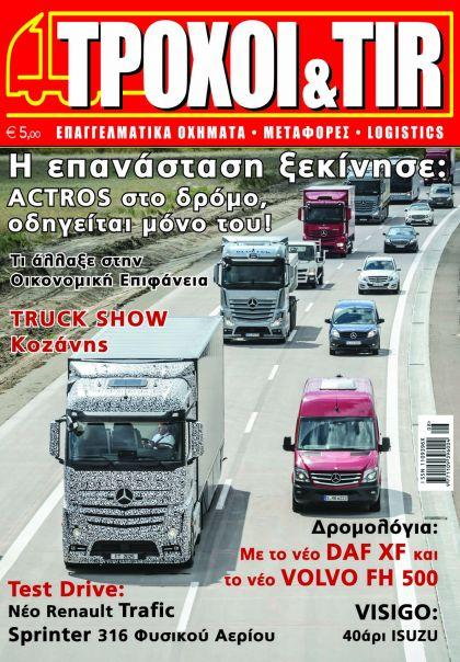 Troxoi & Tir cover  issue 316 August 2014