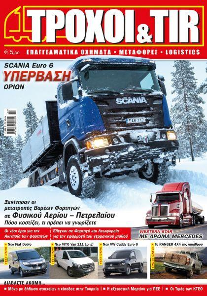 Troxoi & tir issue 323 march 2015