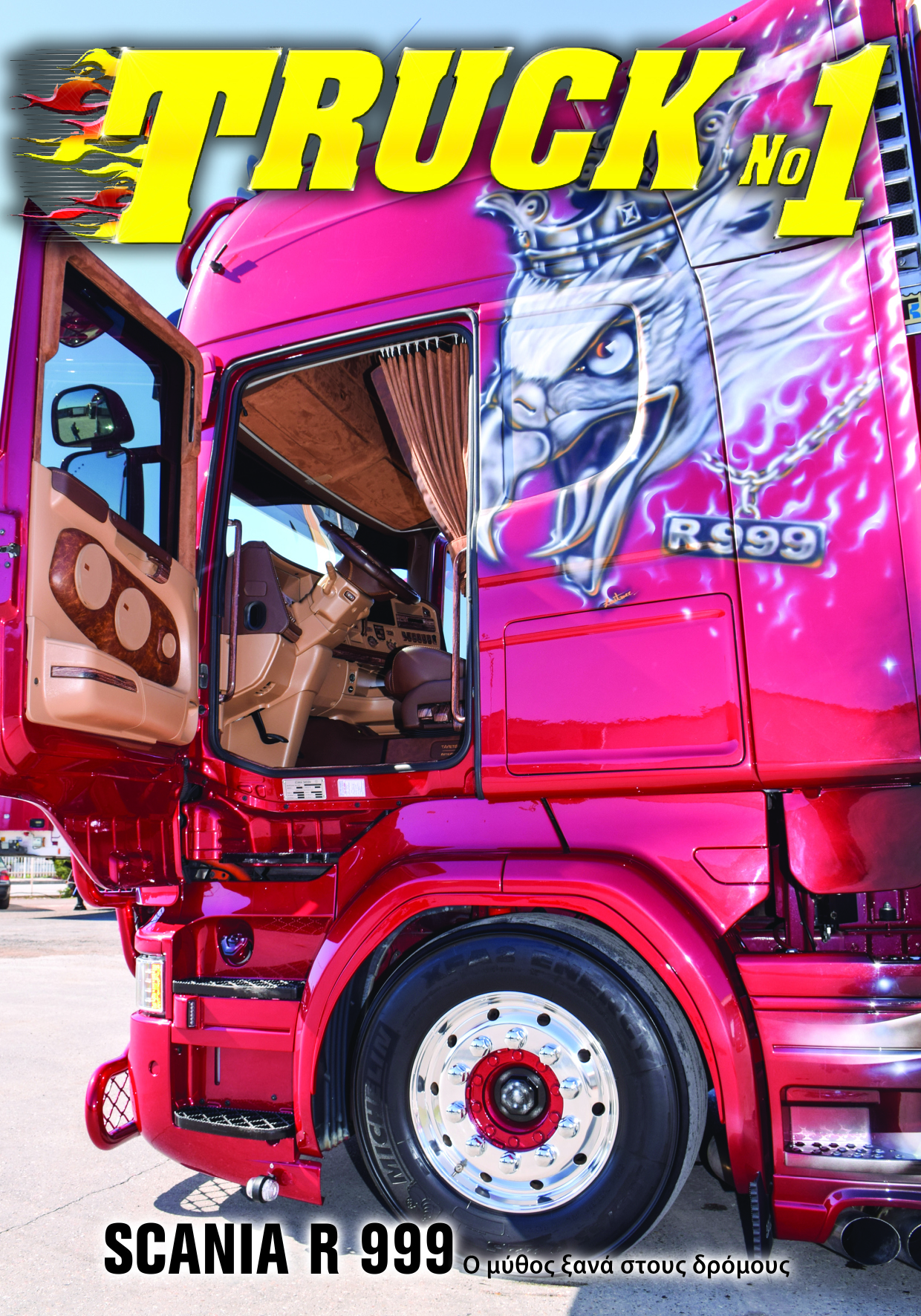 Truck No 1 με το ΤΡΟΧΟΙ & TIR Σεπτεμβρίου