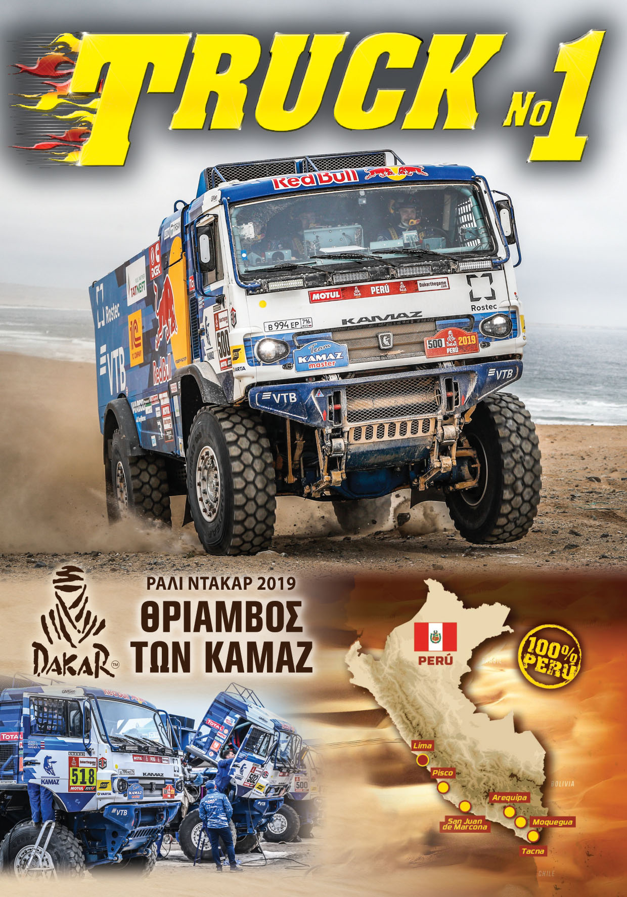Truck No 1 με το ΤΡΟΧΟΙ & TIR Φεβρουαρίου