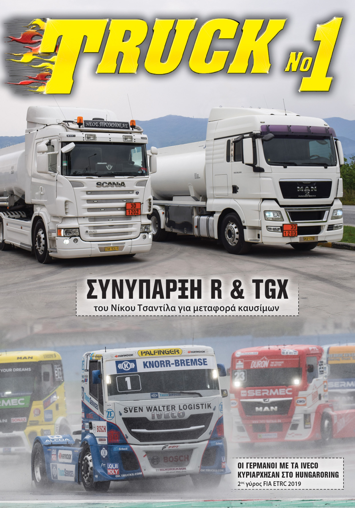 Truck No 1 με το ΤΡΟΧΟΙ & TIR Αυγούστου