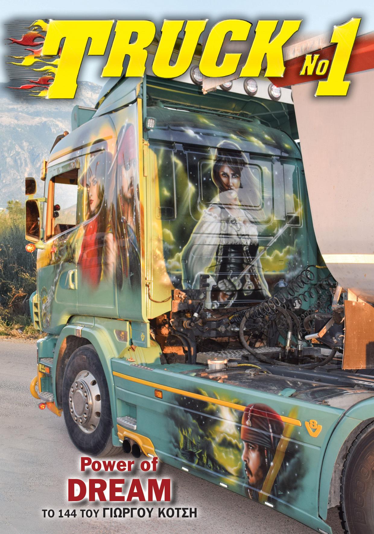Truck No 1 με το ΤΡΟΧΟΙ & TIR Ιουνίου