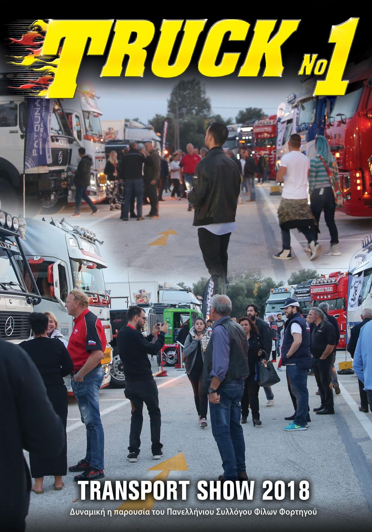 Truck No 1 με το ΤΡΟΧΟΙ & TIR Νοεμβρίου