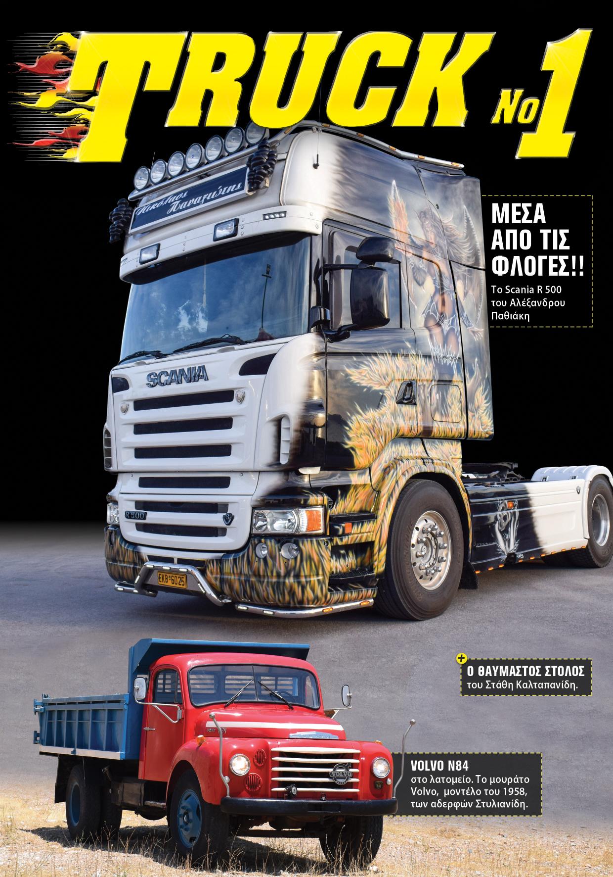 Truck No 1 με το ΤΡΟΧΟΙ & TIR Οκτωβρίου