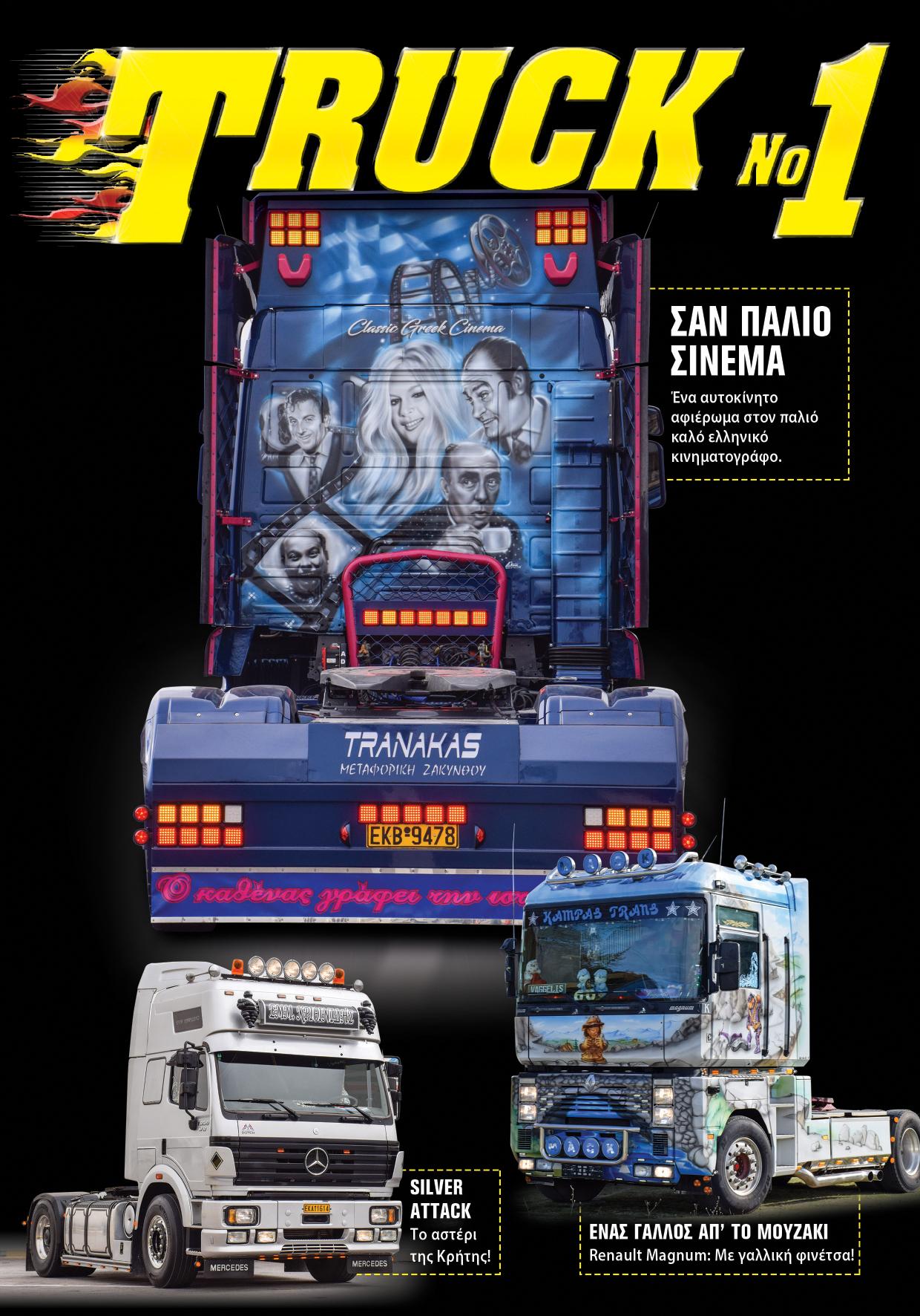 Truck No 1 με το ΤΡΟΧΟΙ & TIR Μαΐου